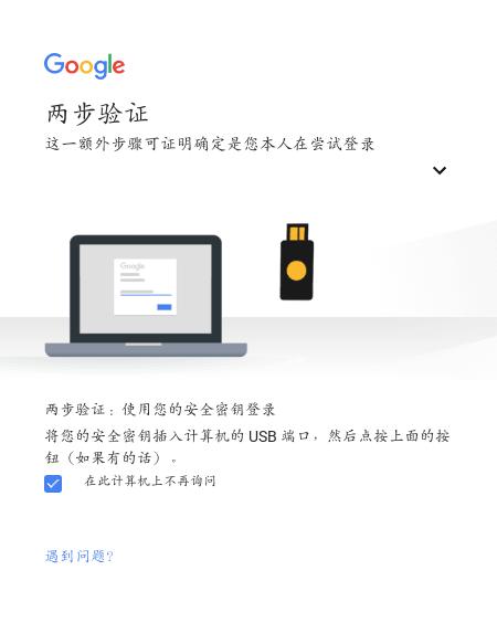 使用YubiKey作为二次验证设备登录Google