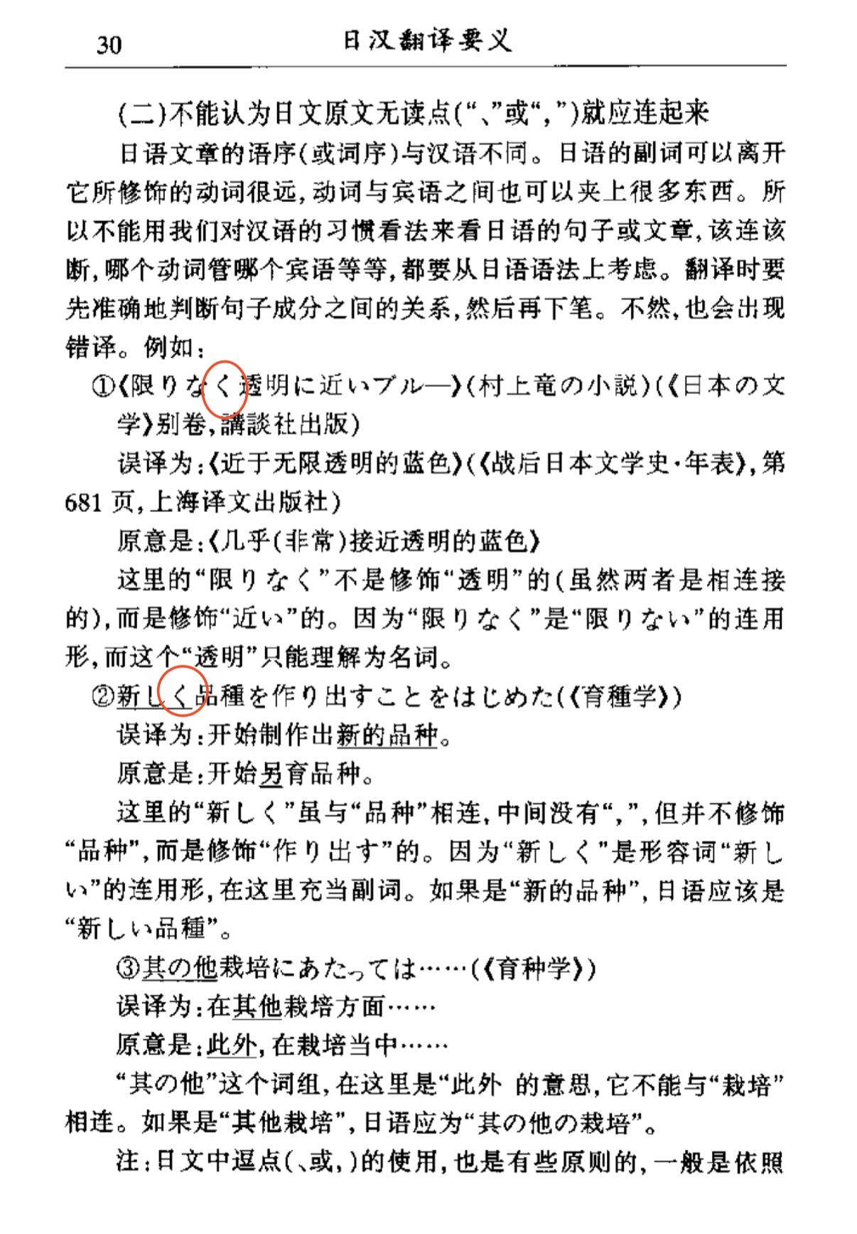 截图(日汉翻译要义)